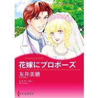 ハーレクインコミックス Renta! 合本 2021年 vol.158