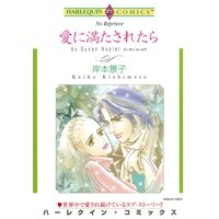 ハーレクインコミックス Renta! 合本 2021年 vol.159