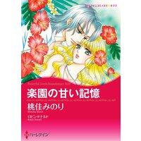 ハーレクインコミックス Renta! 合本 2021年 vol.161