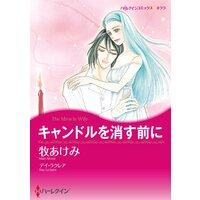 ハーレクインコミックス Renta! 合本 2021年 vol.162