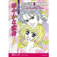 ハーレクインコミックス Renta! 合本 2021年 vol.167