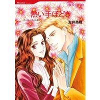 ハーレクインコミックス Renta! 合本 2021年 vol.168