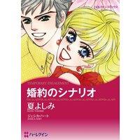 ハーレクインコミックス Renta! 合本 2021年 vol.169
