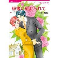 ハーレクインコミックス Renta! 合本 2021年 vol.170