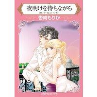 ハーレクインコミックス Renta! 合本 2021年 vol.172