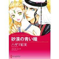ハーレクインコミックス Renta! 合本 2021年 vol.175