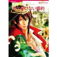 ハーレクインコミックス Renta! 合本 2021年 vol.176