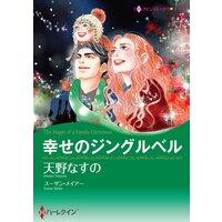 ハーレクインコミックス Renta! 合本 2021年 vol.178