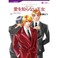 ハーレクインコミックス Renta! 合本 2021年 vol.179