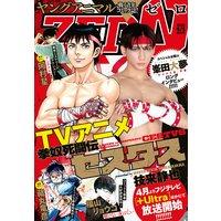 【電子版】ヤングアニマルZERO4/1増刊号(2021年)