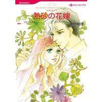 熱砂の花嫁【分冊版】