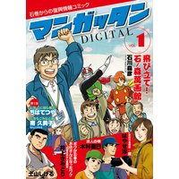 〜石巻からの復興情報コミック〜 マンガッタン=デジタル Vol.1