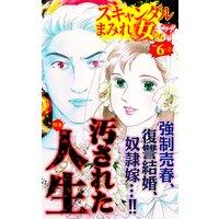 スキャンダルまみれな女たち【合冊版】Vol.6−2