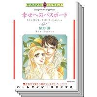 【ハーレクインコミック】 サスペンス.ロマンスセット vol.3