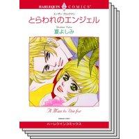 【ハーレクインコミック】 サスペンス.ロマンスセット vol.5