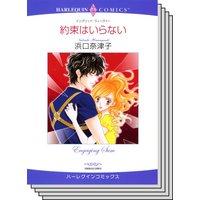 【ハーレクインコミック】 サスペンス.ロマンスセット vol.8