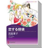 【ハーレクインコミック】 サスペンス.ロマンスセット vol.9