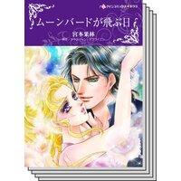 【ハーレクインコミック】 サスペンス.ロマンスセット vol.11