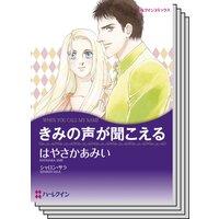 【ハーレクインコミック】 サスペンス.ロマンスセット vol.12