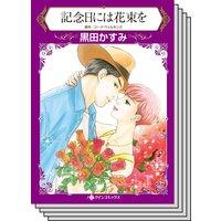 【ハーレクインコミック】 サスペンス.ロマンスセット vol.13