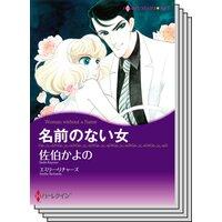 【ハーレクインコミック】 サスペンス.ロマンスセット vol.14