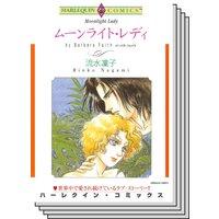 【ハーレクインコミック】 サスペンス.ロマンスセット vol.16
