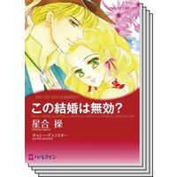 【ハーレクインコミック】 サスペンス.ロマンスセット vol.17