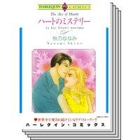【ハーレクインコミック】 サスペンス.ロマンスセット vol.19