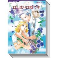 【ハーレクインコミック】 サスペンス.ロマンスセット vol.20
