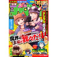 週刊少年チャンピオン2021年15号