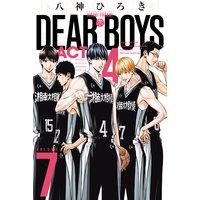 DEAR BOYS ACT4 7巻