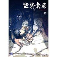 監禁倉庫47