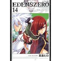 EDENS ZERO 14巻