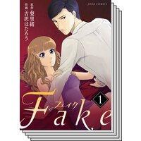 【全巻セット】Fake