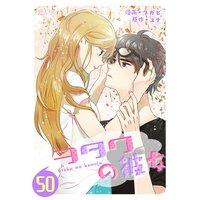 ヲタクの彼女(フルカラー) 50