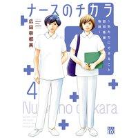 ナースのチカラ 〜私たちにできること 訪問看護物語〜 4