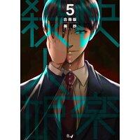快楽殺人姫【合冊版】 第5巻