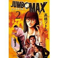 JUMBO MAX〜ハイパーED薬密造人〜 2