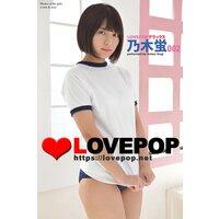 LOVEPOP デラックス 乃木蛍 002