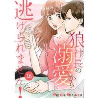 【バラ売り】comic Berry's狼社長の溺愛から逃げられません!16巻