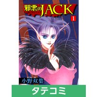 【タテコミ】邪悪のJACK【完全版】