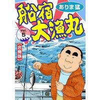 船宿 大漁丸【合冊版】5