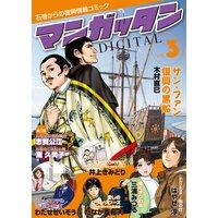 〜石巻からの復興情報コミック〜 マンガッタン=デジタル Vol.3