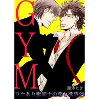 GYM〜ワケあり獣同士の恋と欲望〜(24)