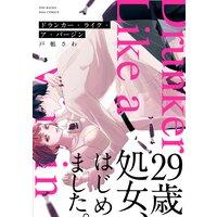 ドランカー・ライク・ア・バージン【コミックス版】