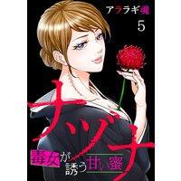 ナヅナ〜毒女が誘う甘い蜜〜(5)
