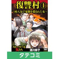 【タテコミ】復讐村〜村八分で家族を殺された女〜