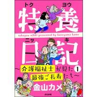 【タテコミ】特養日記〜介護福祉士が見た最強ご長寿たち〜