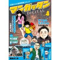 〜石巻からの復興情報コミック〜 マンガッタン=デジタル Vol.4