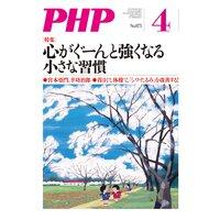月刊誌PHP 2021年4月号